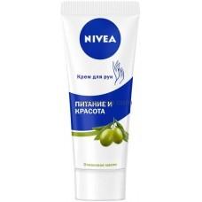 Крем для рук Nivea Питание и красота с оливковым маслом 75 мл