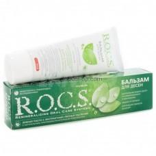 Зубная паста R.O.C.S. Бальзам для десен 94 г