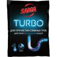 Средство для прочистки труб SAMA Turbo гранулы 50 г