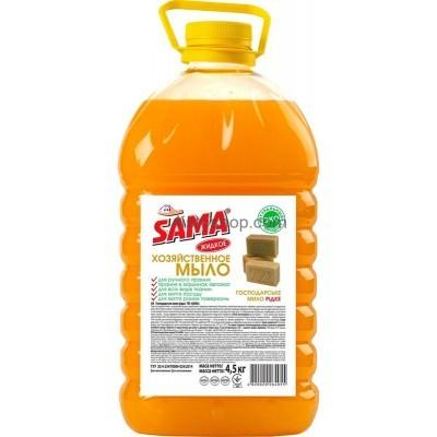 Жидкое хозяйственное мыло SAMA 4.5 л