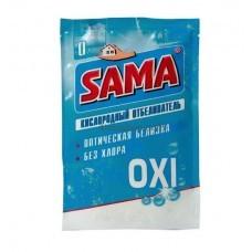 Отбеливатель кислородный SАМА OXI 200г