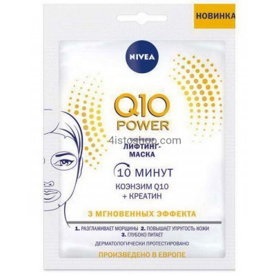 Тканевая лифтинг-маска Nivea Q10 Power