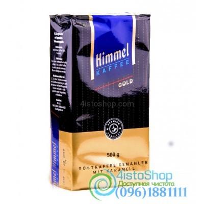 Кофе молотый Himmel Gold 500 г