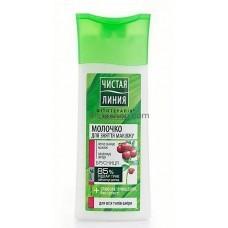 Молочко для снятия макияжа Чистая линия На отваре целебных трав для всех типов кожи 100мл