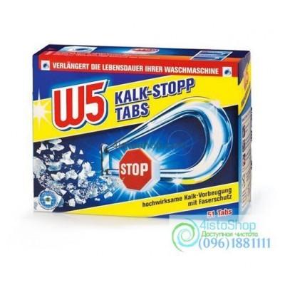 Таблетки от накипи для стиральных машин W5 Anti Kalk 1шт