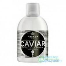 Шампунь для восстановления волос Kallos Caviar Чёрная икра 1000 мл