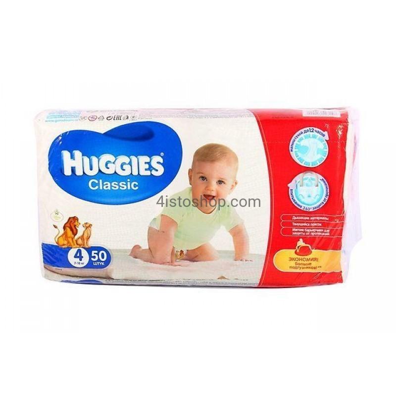 Детские подгузники хаггис 50
