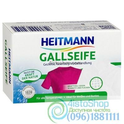 Мыло для удаления пятен Heitman Gallseife 100 г