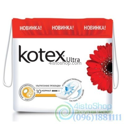 Kotex Прокладки гигиенические Ultra Dry normal 10 шт
