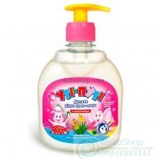 Детское жидкое мыло Ути-Пути с Аллантоином 300 мл