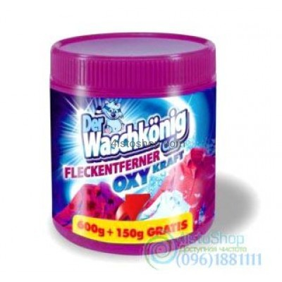 Пятновыводитель для белых и цветных вещей Waschkonig порошок 750г