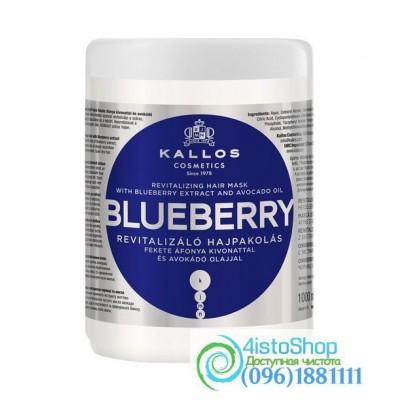 Маска для сухих поврежденных волос Kallos Черника 1л