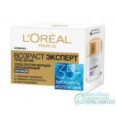 Ночной крем для лица L'oreal Трио Актив антивозрастной уход 35+ 50 мл