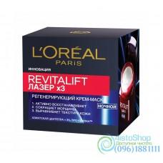 Ночной регенерирующий Крем-маска L'oreal Paris Revitalift Лазер Х3 50мл