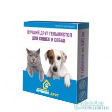 Лучший друг Гельмистоп таблетки для кошек и собак 500мг 1 таблетка