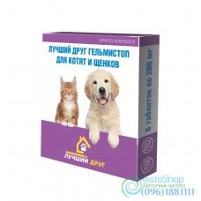 Лучший друг Гельмистоп таблетки для котят и щенков 200мг 1таблетка