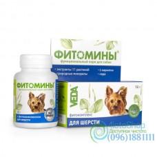 Фитомины для шерсти собак 100 таблеток